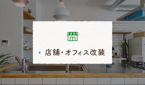店舗・オフィス改装